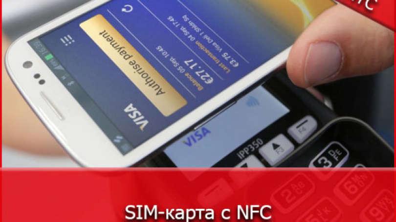 Nfc в телефоне: что это и как узнать поддерживает ли смартфон нфс