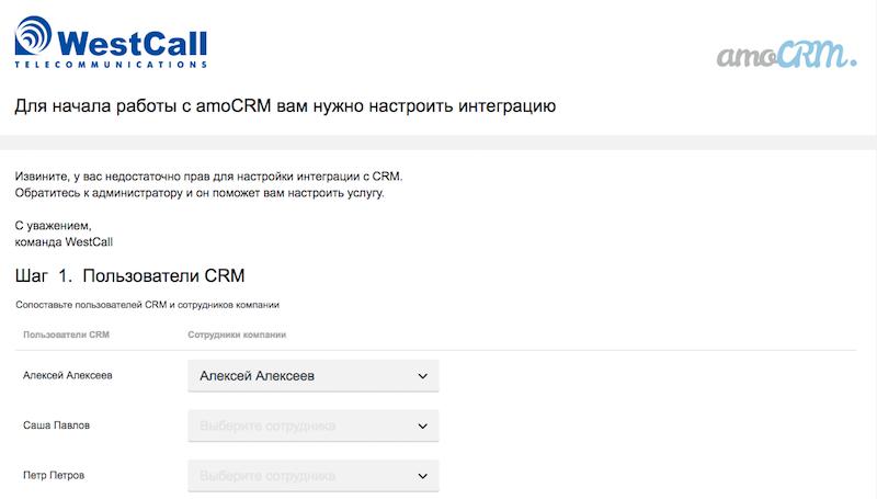 Автоматизация продаж в бизнес-школе — amocrm