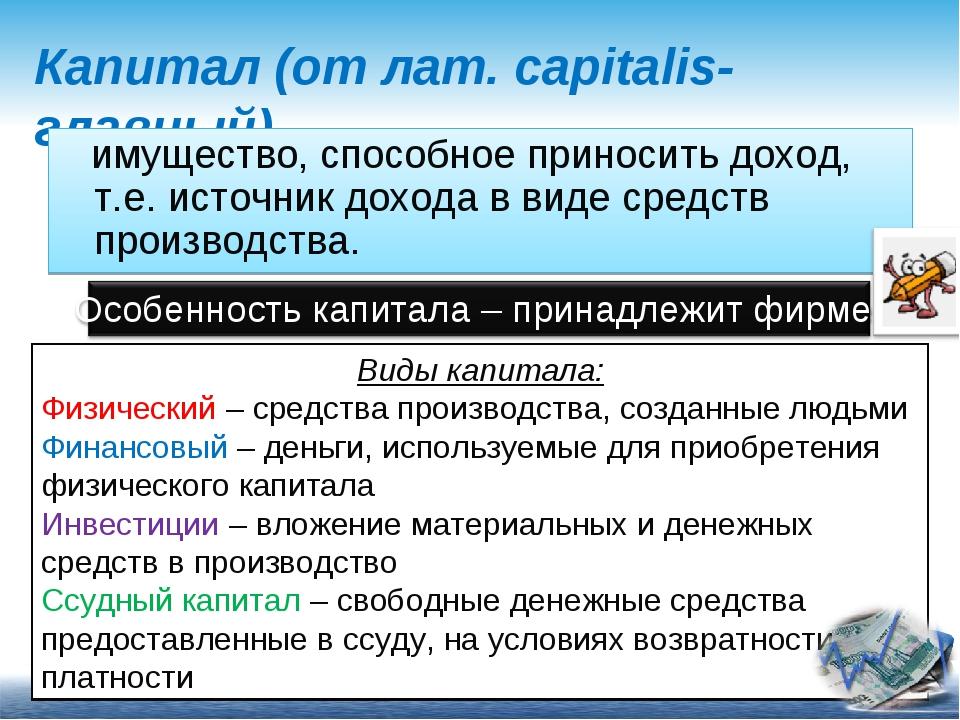 Что такое капитал — определение и виды