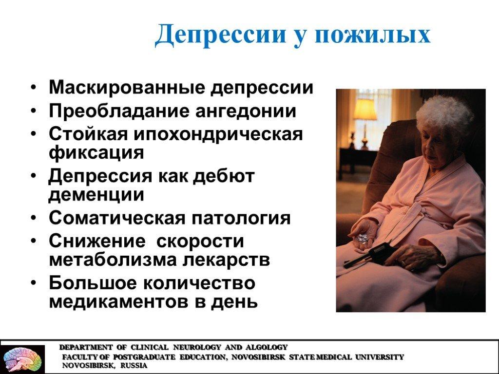 Деменция у пожилых. причины, симптомы, стадии, виды, лечение и профилактика слабоумия :: polismed.com