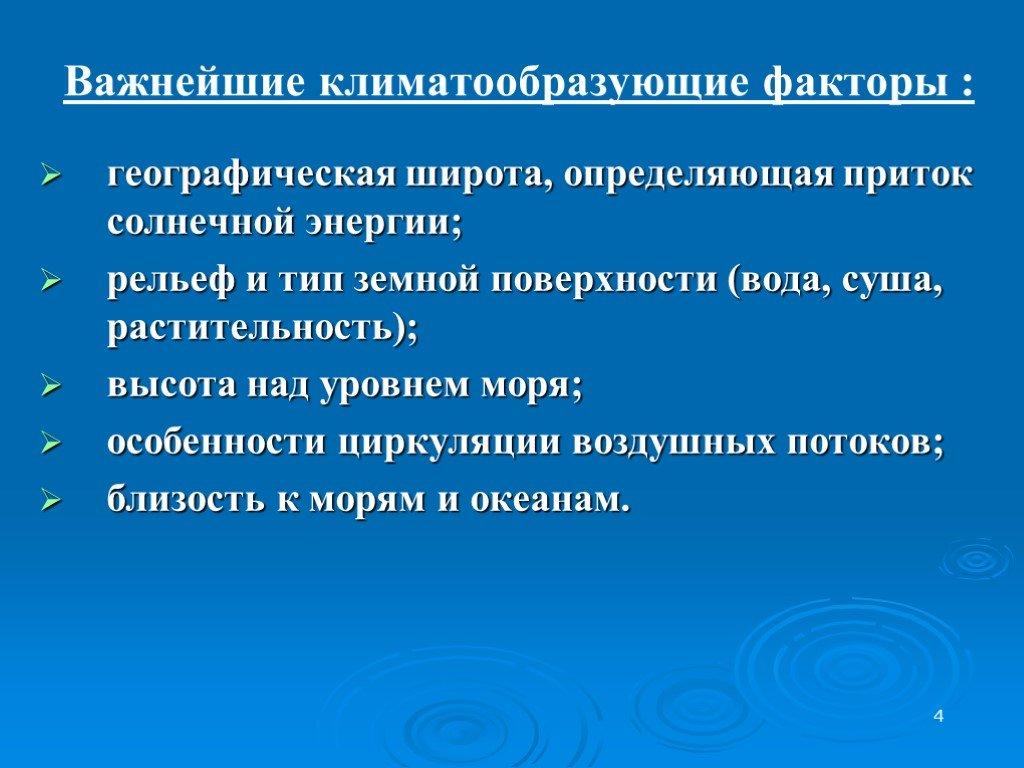 Природные условия россии. география 9 класс. домогацких