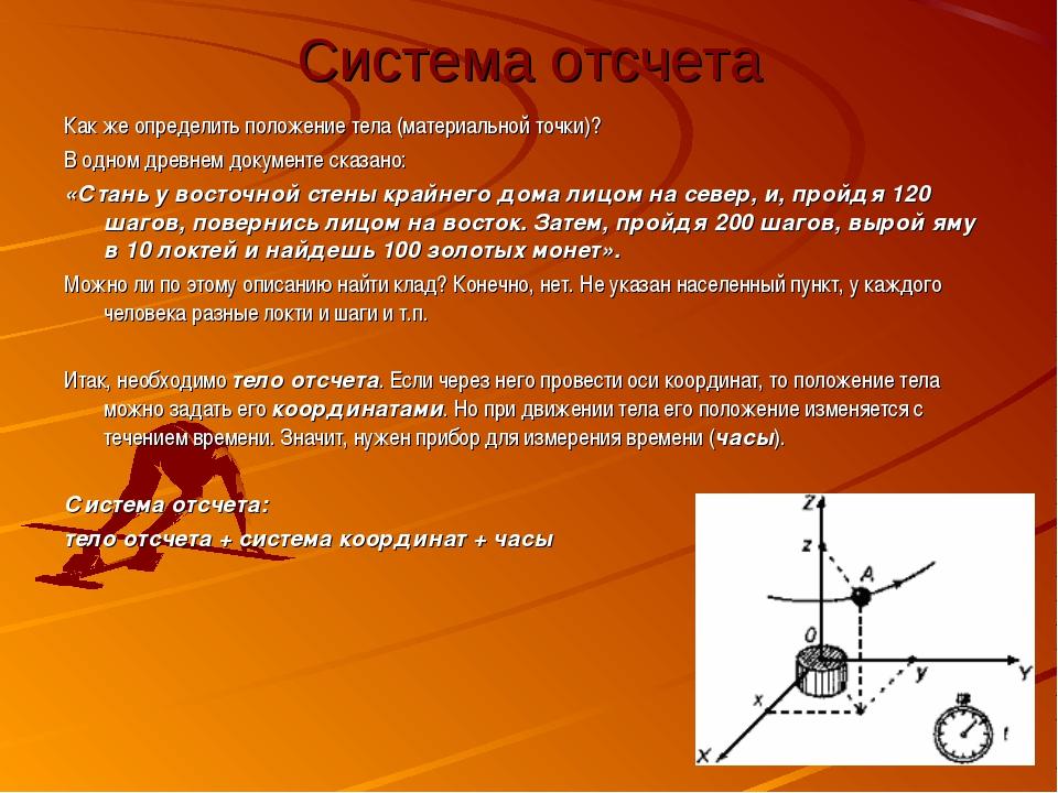 Неинерциальная система отсчёта