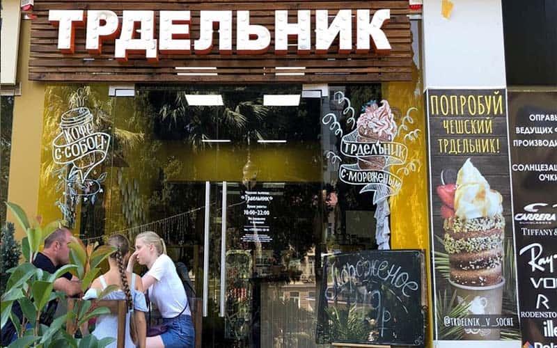 Свой бизнес на чешских трдельниках