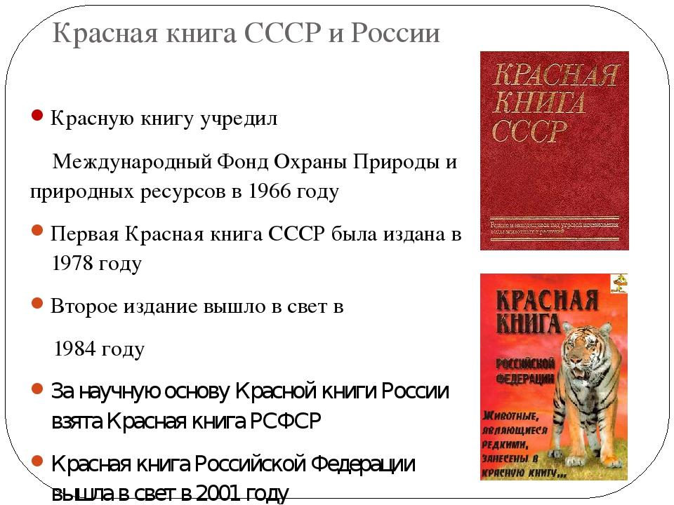 Красная книга казахстана – животные, растения, птицы | фото и описание