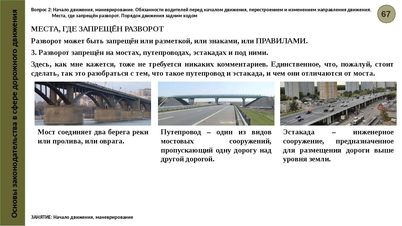 Путепровод — это мост или нет?