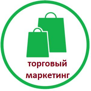 Трейд-маркетинг википедия