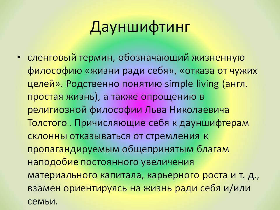 Дауншифтинг и дауншифтеры — e-xecutive.ru