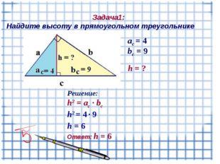 Что такое высота треугольника - домашний журнал
