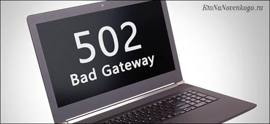 Что означает 502 bad gateway: исправление ошибки