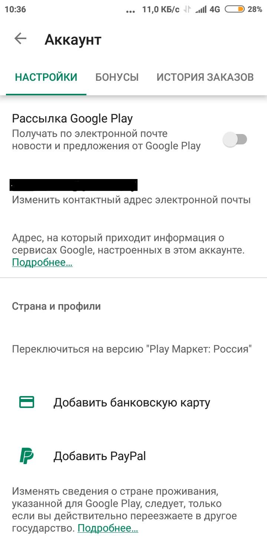 Google pay индекс: что это такое и где найти