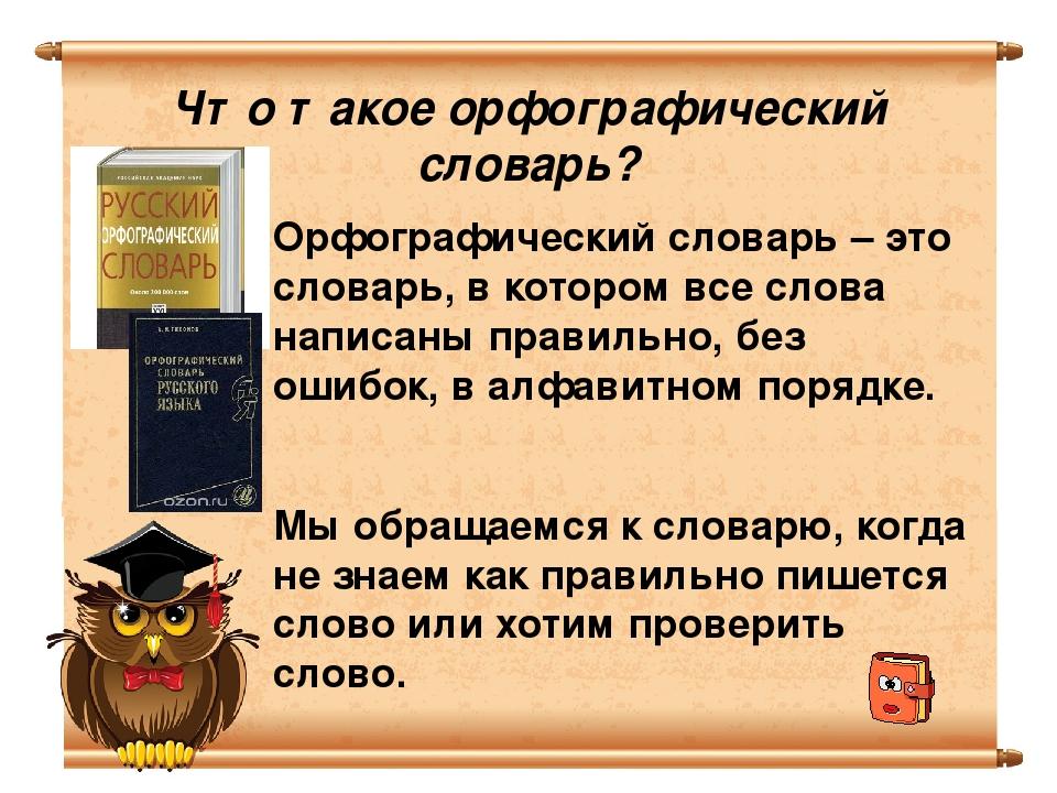 1.54. орфоэпические словари. современный русский язык. практическое пособие