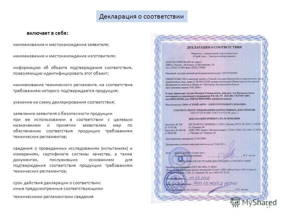 Декларация о соответствии еас, таможенного союза, гост р