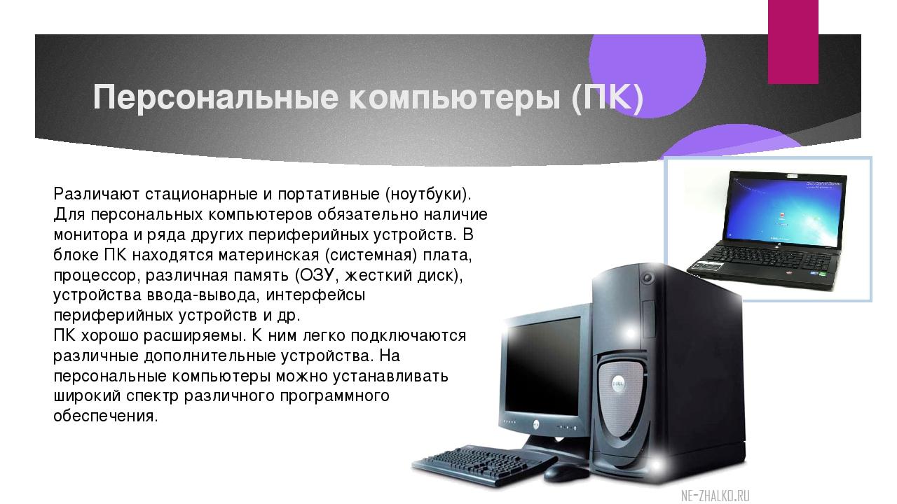 Что такое пк: всё про pc или персональный компьютер