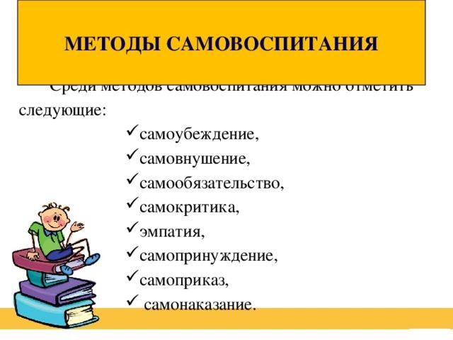 Сочинение на тему что такое самовоспитание | alphacat.ru