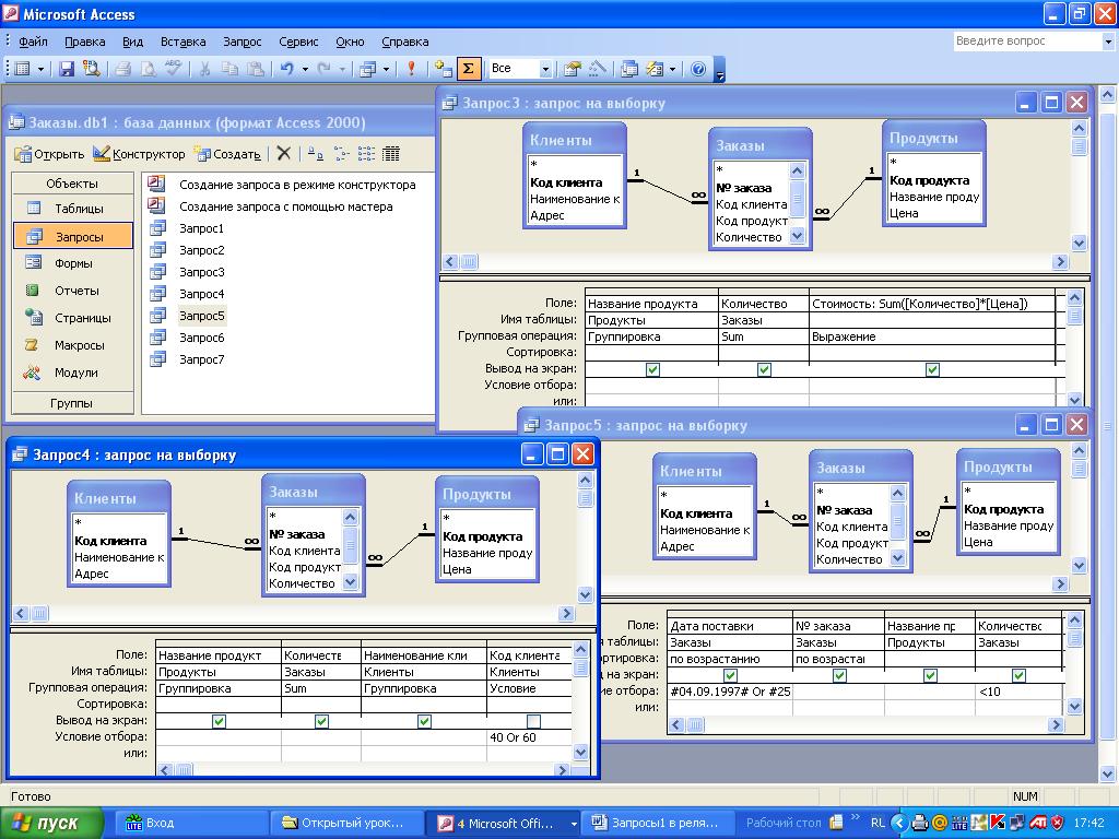 Как определить связи между таблицами в базе данных access