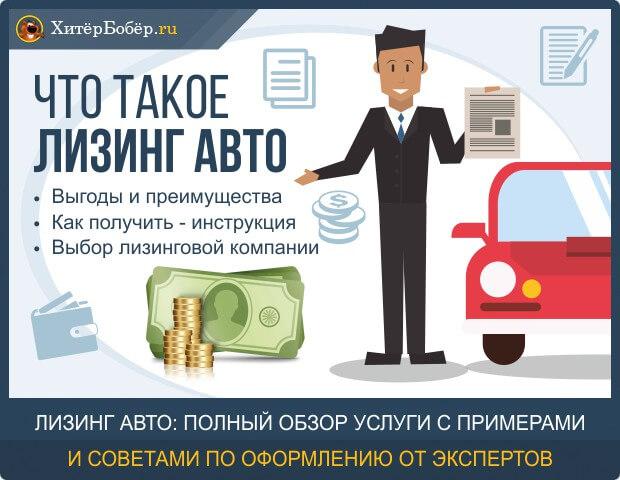 Лизинг – что это такое простыми словами: понятие и сущность лизинга + отличие от кредита