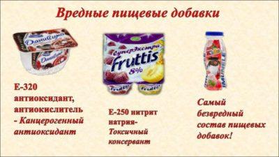 Польза и вред пищевых добавок. пищевые добавки их польза и вред