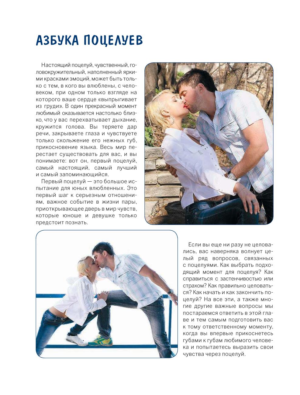 Что такое французский поцелуй: понятие, пошаговая инструкция