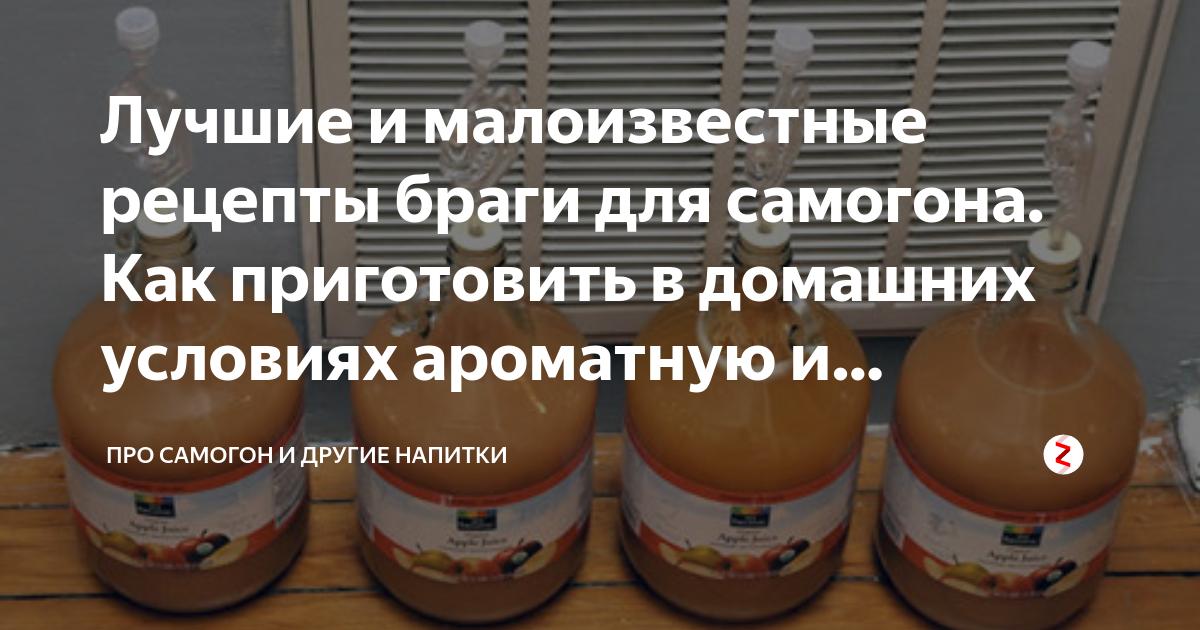 Рецепты браги для самогона в домашних условиях — 20 лучших способа приготовления