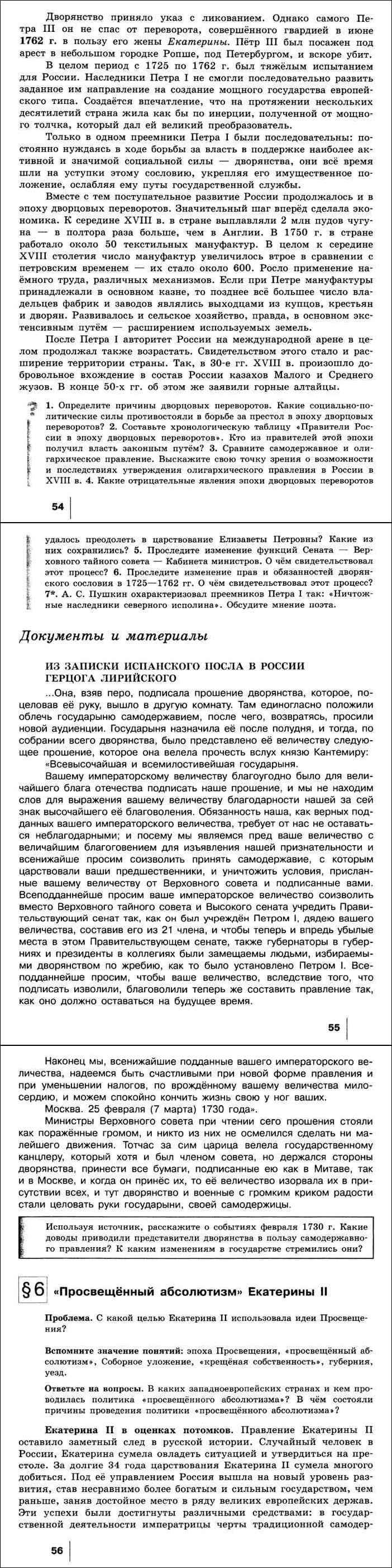Соборное уложение 1649 года — википедия