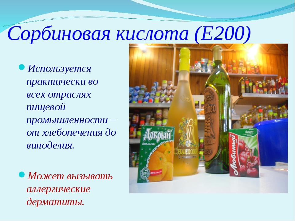 Консервант е200: опасна или нет пищевая добавка, влияние на организм консервант е200: опасна или нет пищевая добавка, влияние на организм