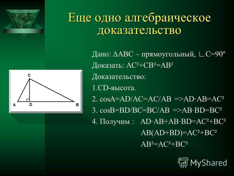 Великая теорема ферма: доказательство уайлса и перельмана, формулы, правила расчета и полное доказательство теоремы