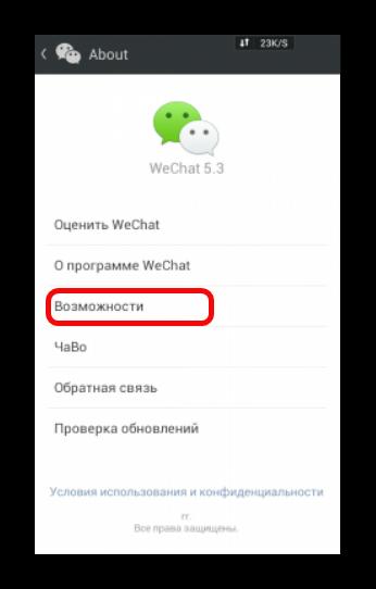 Техподдержка приложения wechat — как получить помощь от службы поддержки