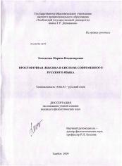 Примеры просторечий в русском языке. простонародный язык :: syl.ru