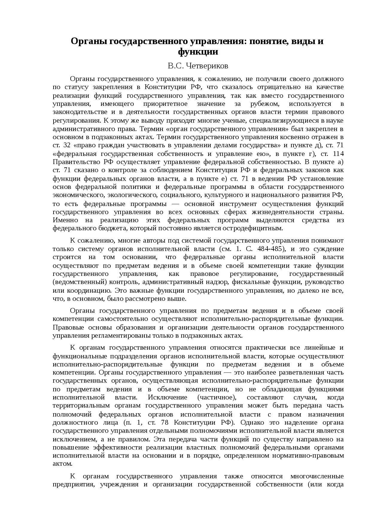 Кратко о понятии, признаках и функциях любого государства