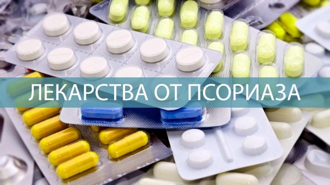 Таблетки от псориаза на голове: какие лучше выбрать и как правильно принимать?
