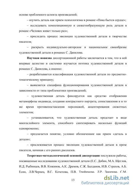 Художественная деталь: определение, классификация, функции, роль средства. почему чехова называют мастером художественной детали - права