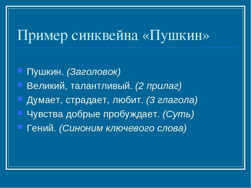 Примеры синквейнов / портал обучения и саморазвития