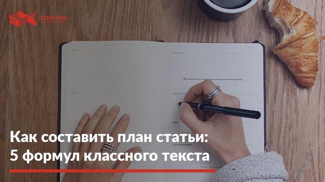 Как составить план текста?
