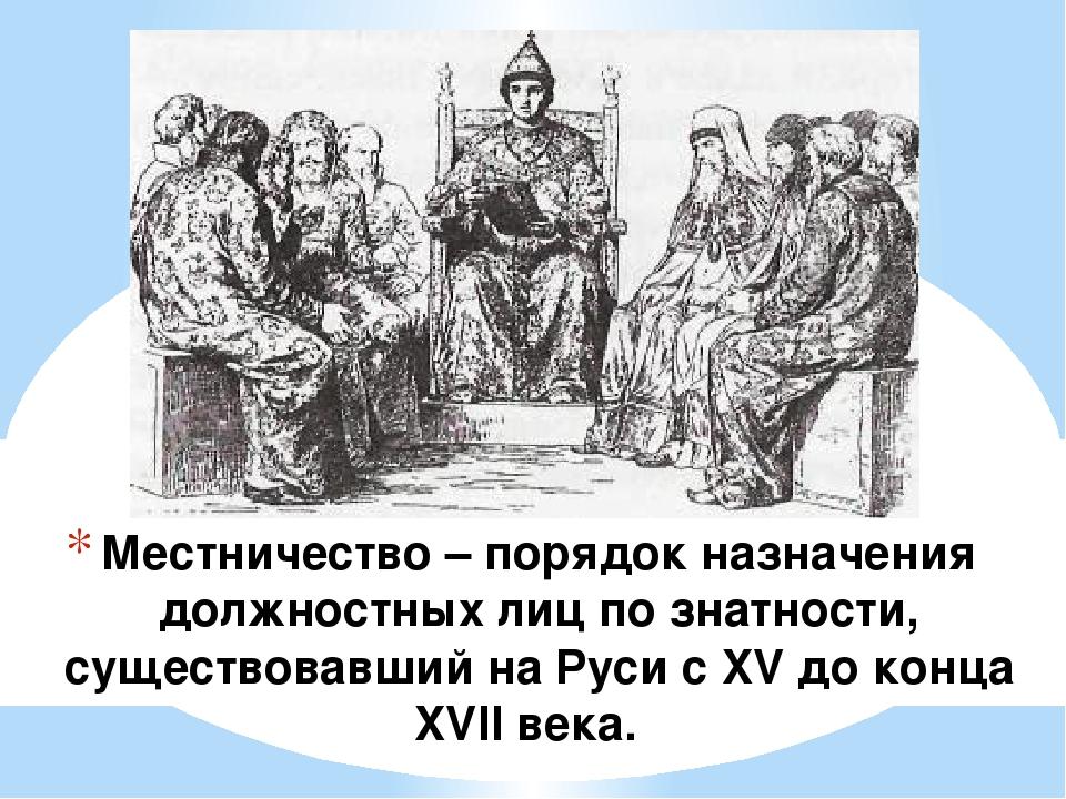 Что такое местничество? определение, суть, введение и отмена в россии