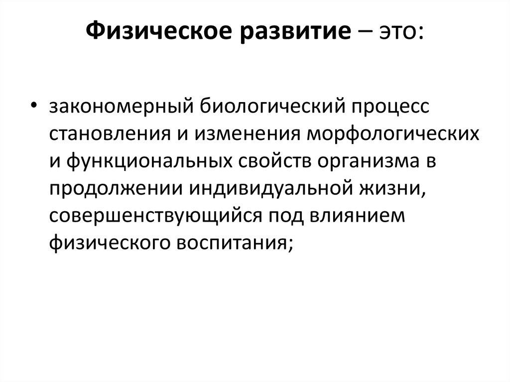 Развитие  —  что это такое | ktonanovenkogo.ru