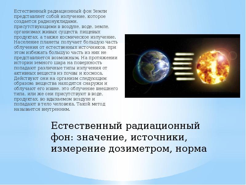 Лечение и диагностика человека радиацией
