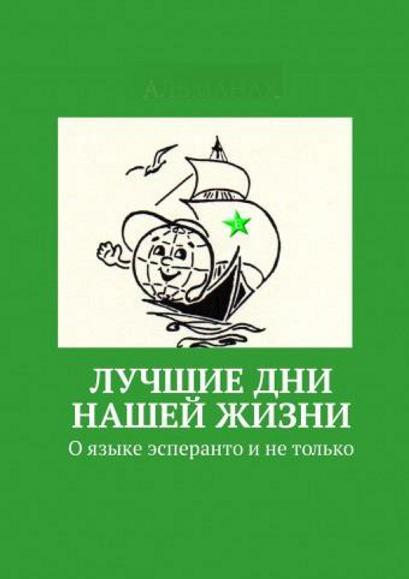 Эсперанто что это? значение слова эсперанто