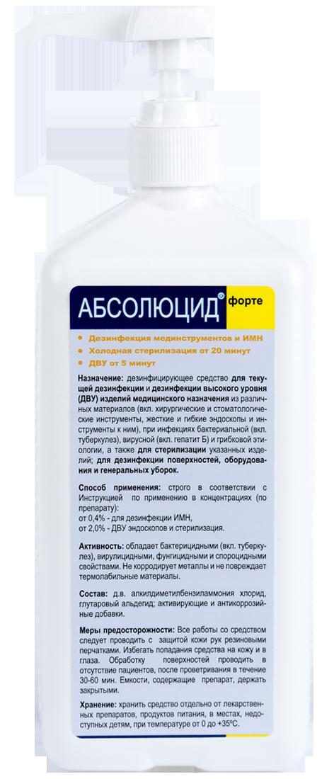 Дезинфицирующие средства вирулицидного действия: какие антисептики убивают коронавирус и чем дезинфицировать руки?