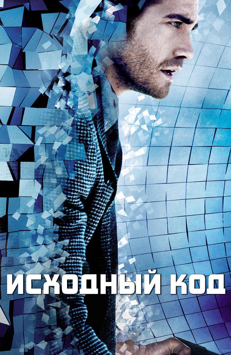 Исходный код (фильм) — википедия. что такое исходный код (фильм)