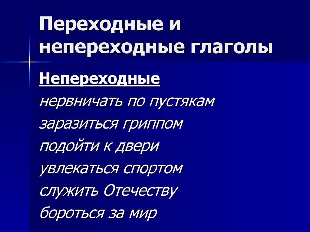 Переходные и непереходные глаголы. примеры - помощник для школьников спринт-олимпик.ру