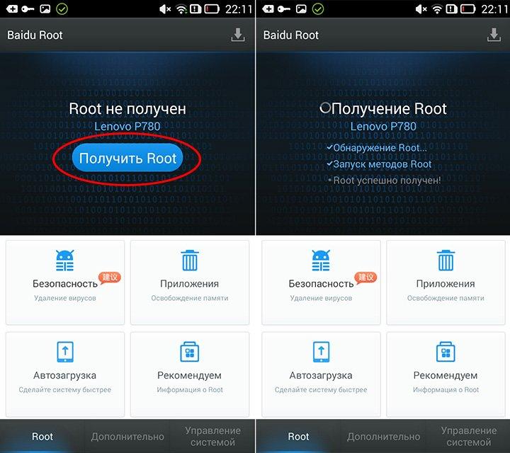 Скачать и установить root бесплатно на андроид | программы для получения рут прав