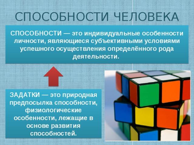 Тема 3 способности