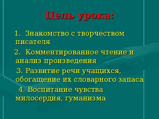 Краткое содержание рассказа «юшка» а. п. платонова