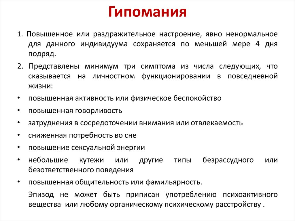 Гипомания — википедия с видео // wiki 2