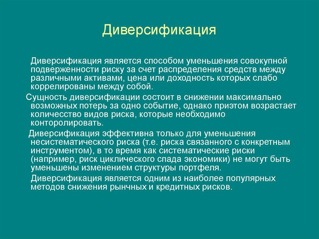 Диверсификация — википедия. что такое диверсификация