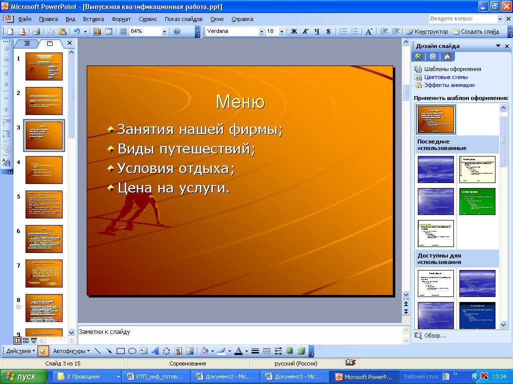 Microsoft powerpoint — википедия с видео // wiki 2