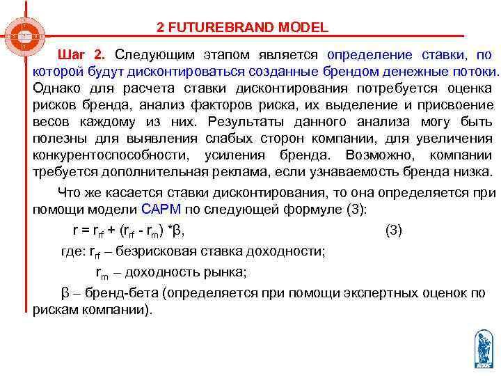Дисконтирование денежных потоков  формула расчета и примеры