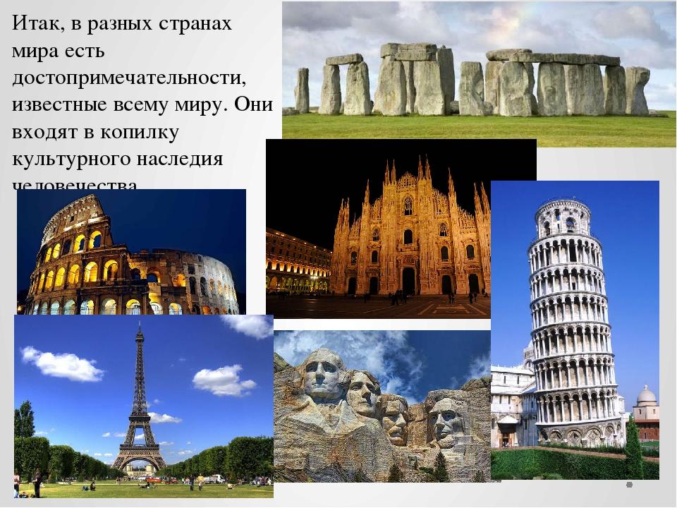 Достопримечательность - это... история понятия, самые известные достопримечательности мира
