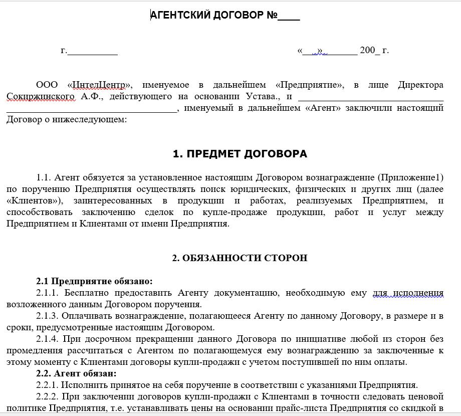 агентский договор: что такое, правила заключения и образец, условия